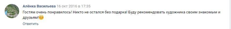 шаржист-1
